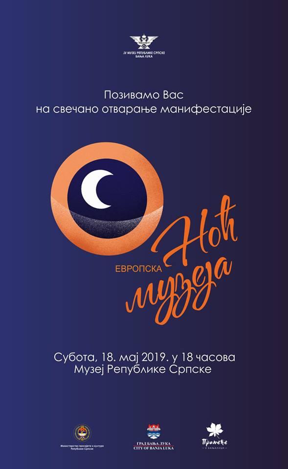 Међународни дан и Европска ноћ музеја